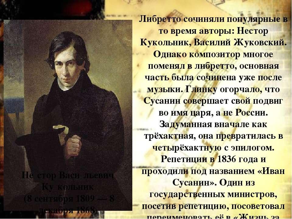 Либретто сочиняли популярные в то время авторы: Нестор Кукольник, Василий Жук...