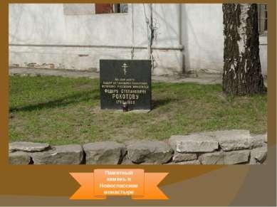 Памятный камень в Новоспасском монастыре