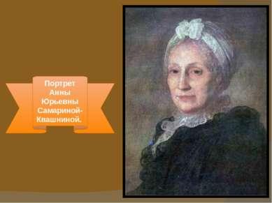 Портрет Анны Юрьевны Самариной-Квашниной.