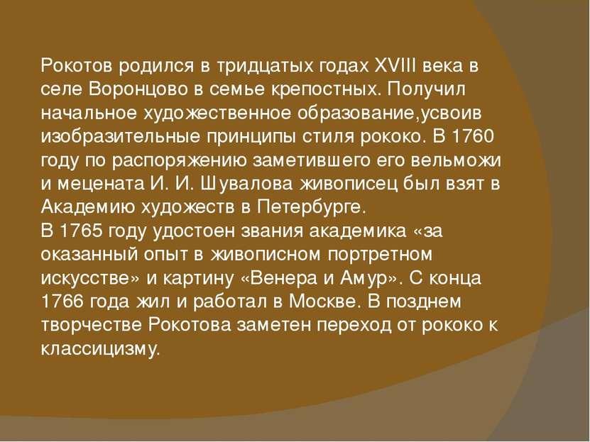 Рокотов родился в тридцатых годах XVIII века в селе Воронцово в семье крепост...