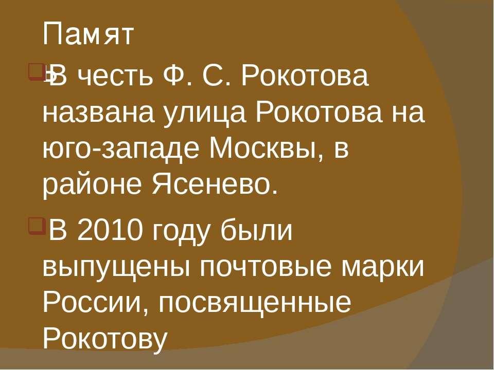 Память В честь Ф.С.Рокотова названа улица Рокотова на юго-западе Москвы, в ...