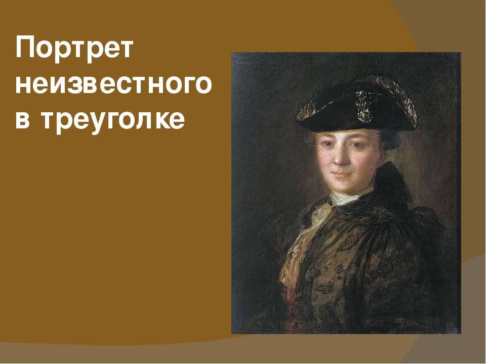 Портрет неизвестного в треуголке