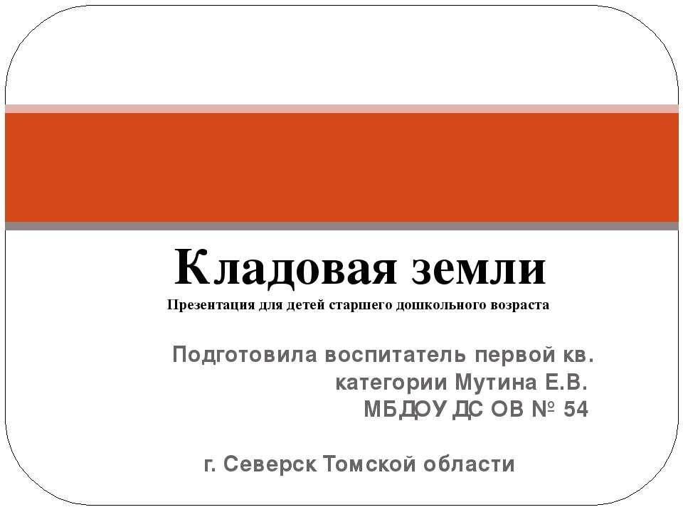 Подготовила воспитатель первой кв. категории Мутина Е.В. МБДОУ ДС ОВ № 54 г. ...