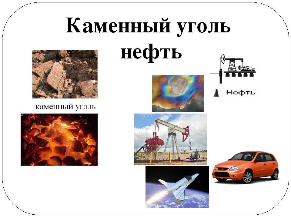 Каменный уголь нефть