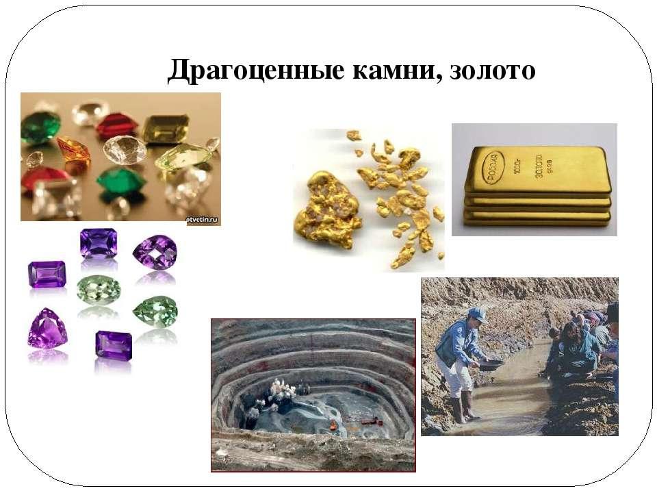 Драгоценные камни, золото