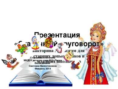 Презентация «Сказочный круговорот» викторина по сказкам для старших дошкольни...