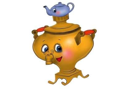 Вот и самовар подоспел, который к Федоре вернулся, водицы из ведер взял, чая ...