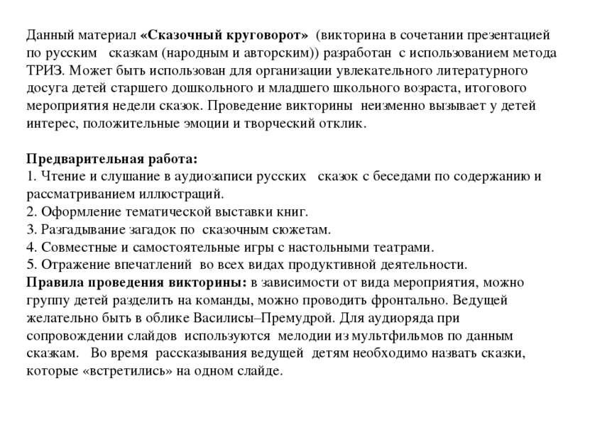 Данный материал «Сказочный круговорот» (викторина в сочетании презентацией по...
