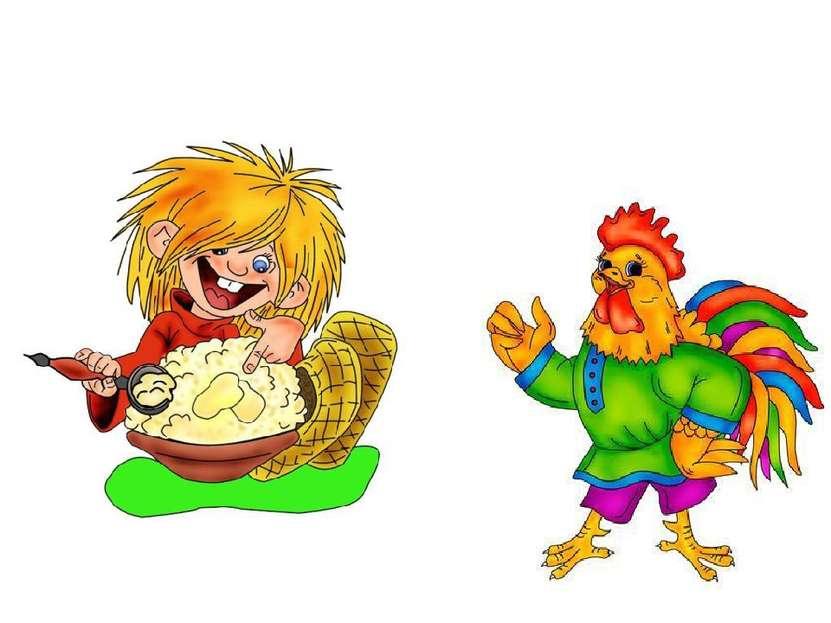 там и Кузька сидит, кашу ест, с Петушком-золотым гребешком разговаривает, хоч...