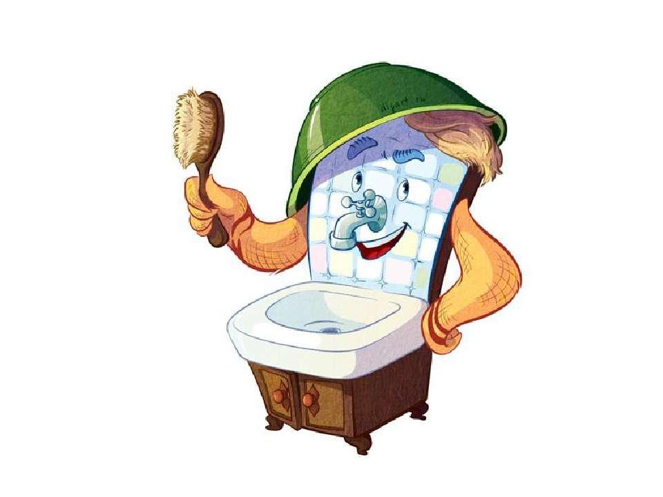 всех Мойдодыр пригласил руки помыть.
