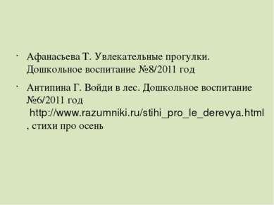 Афанасьева Т. Увлекательные прогулки. Дошкольное воспитание №8/2011 год Антип...