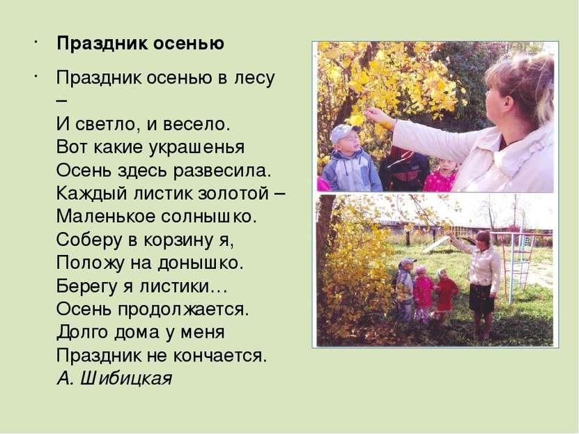 Праздник осенью Праздник осенью в лесу – И светло, и весело. Вот какие украше...