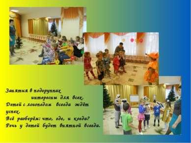 Занятия в подгруппах интересны для всех. Детей с логопедом всегда ждёт успех....