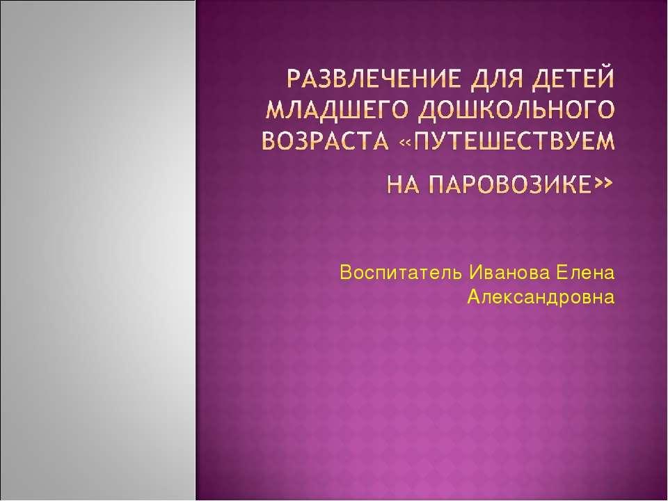 Воспитатель Иванова Елена Александровна