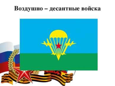 Воздушно – десантные войска