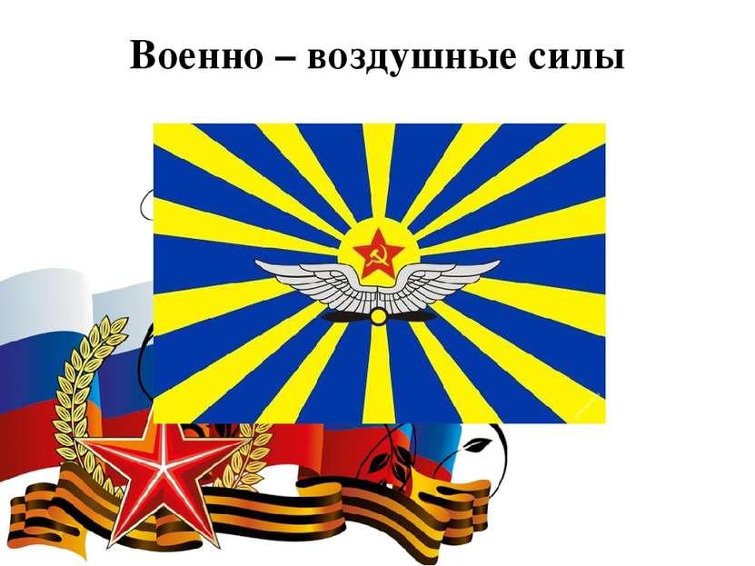 Военно – воздушные силы