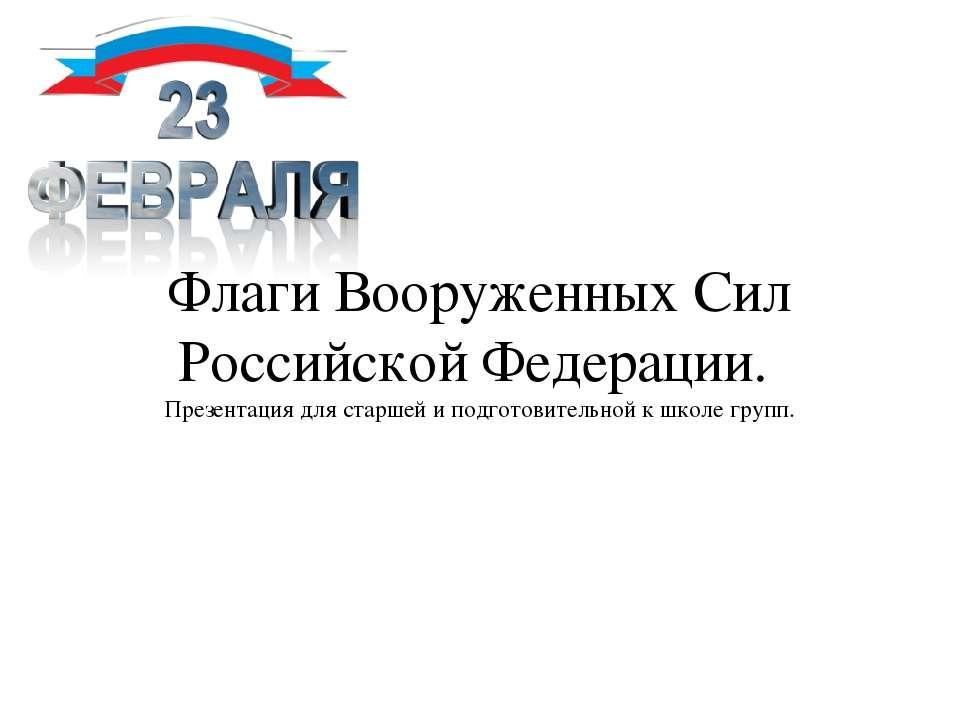 Флаги Вооруженных Сил Российской Федерации. Презентация для старшей и подгото...