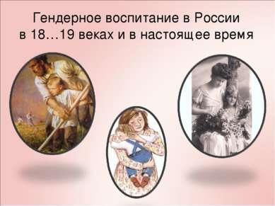 Гендерное воспитание в России в 18…19 веках и в настоящее время