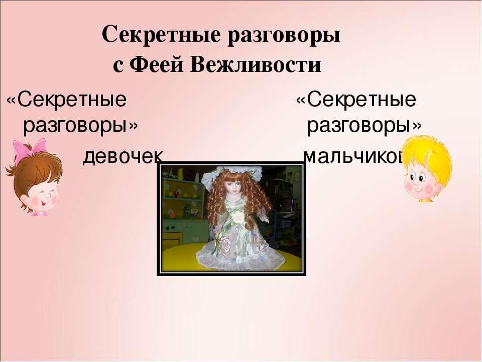 Секретные разговоры с Феей Вежливости «Секретные разговоры» девочек «Секретны...