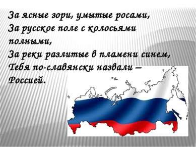 За ясные зори, умытые росами, За русское поле с колосьями полными, За реки ра...