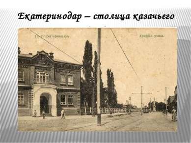 Екатеринодар – столица казачьего края