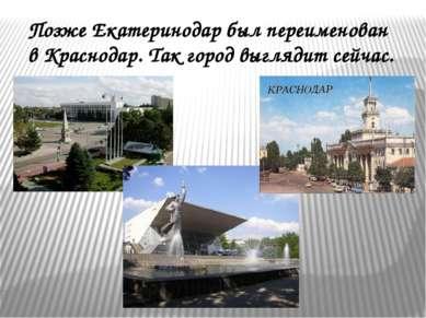 Позже Екатеринодар был переименован в Краснодар. Так город выглядит сейчас.