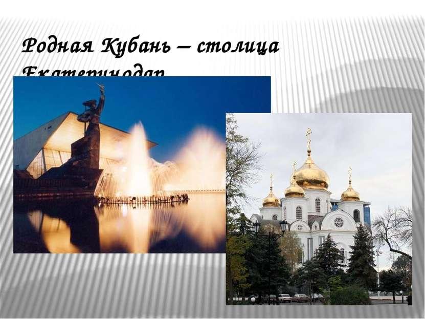 Родная Кубань – столица Екатеринодар