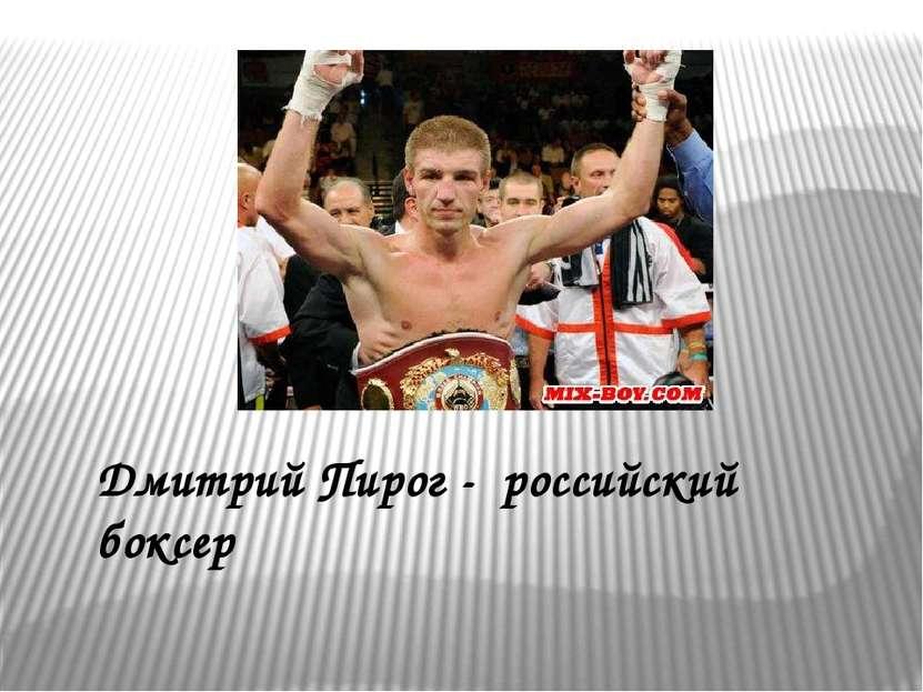 Дмитрий Пирог - российский боксер