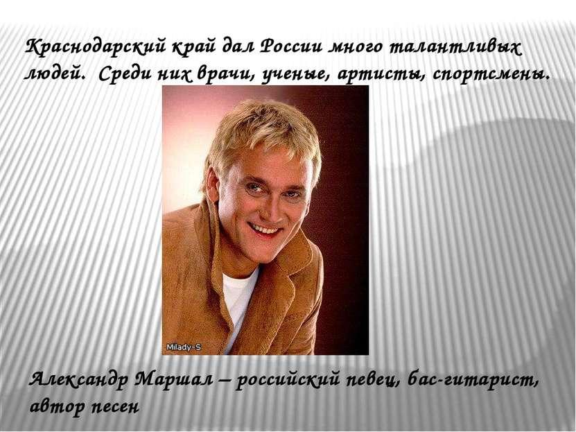 Краснодарский край дал России много талантливых людей. Среди них врачи, учены...