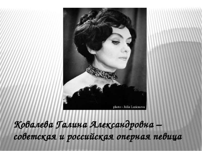 Ковалева Галина Александровна – советская и российская оперная певица