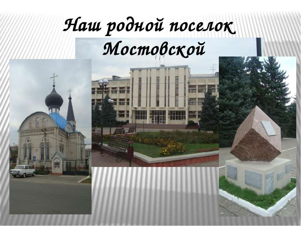 Наш родной поселок Мостовской