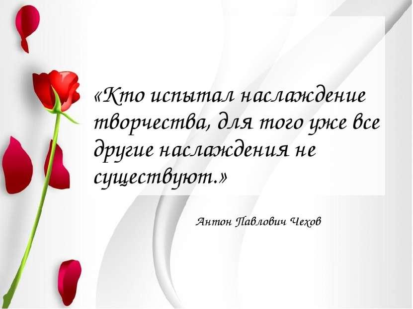 «Кто испытал наслаждение творчества, для того уже все другие наслаждения не с...
