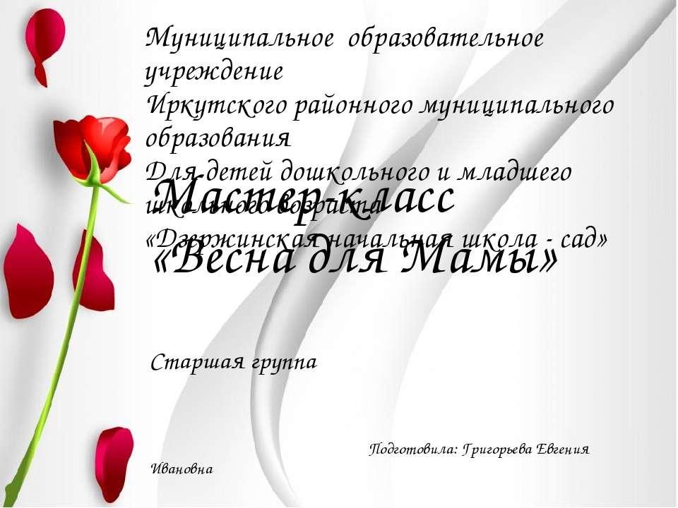 Мастер-класс «Весна для Мамы» Старшая группа Подготовила: Григорьева Евгения ...