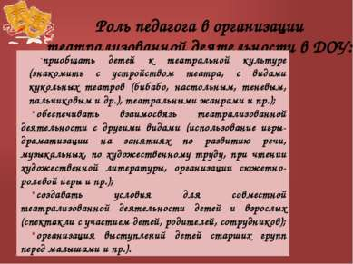 Роль педагога в организации театрализованной деятельности в ДОУ: приобщать де...