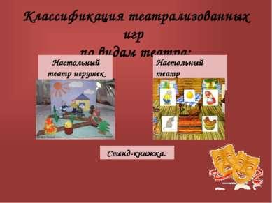 Классификация театрализованных игр по видам театра: Настольный театр игрушек ...