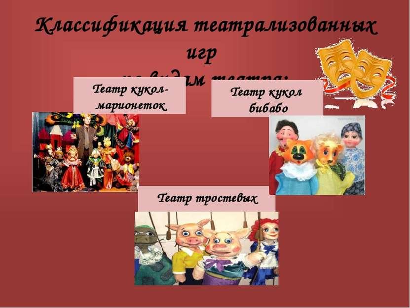 Классификация театрализованных игр по видам театра: Театр кукол-марионеток Те...
