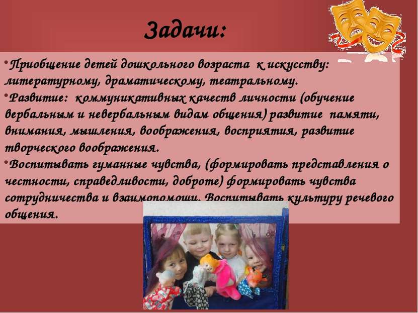 Задачи: Приобщение детей дошкольного возраста к искусству: литературному, дра...