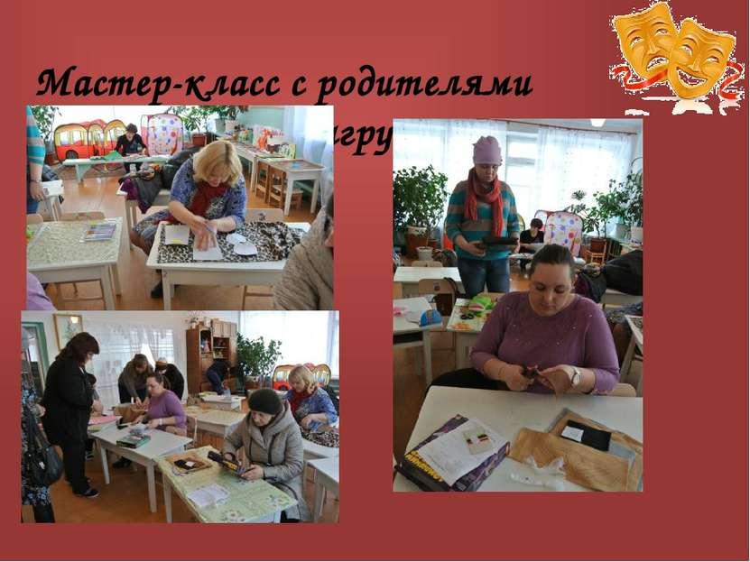 Мастер-класс с родителями «Изготовление игрушки на руку»