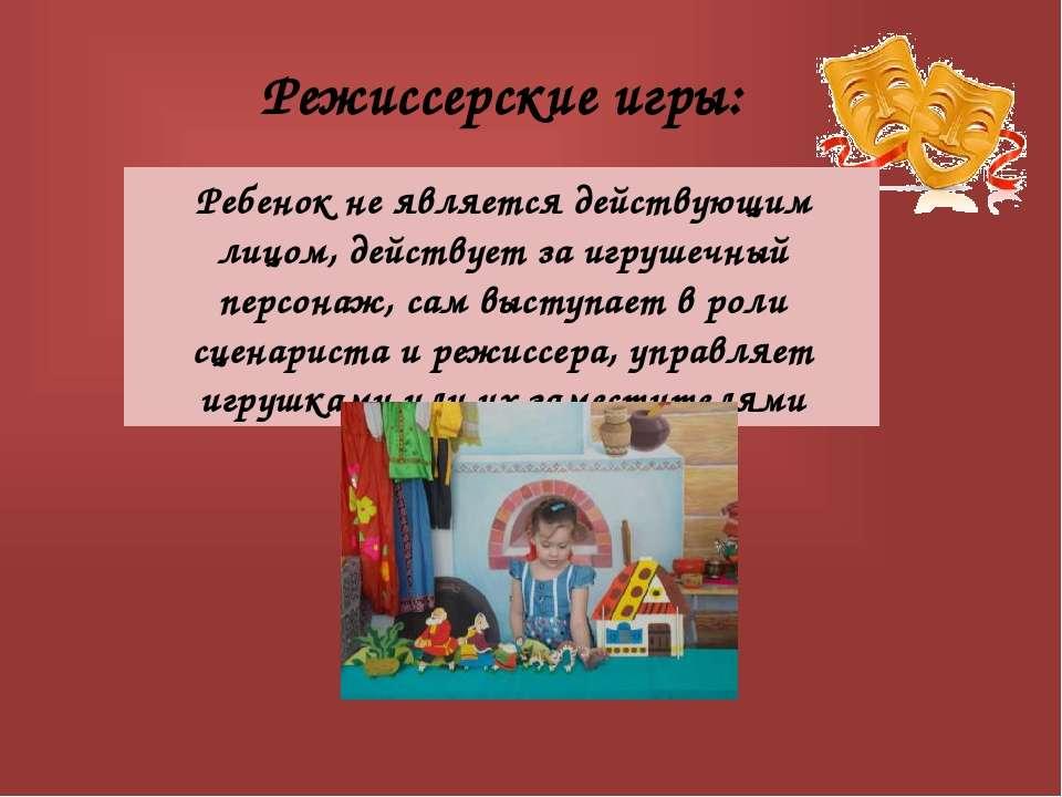 Режиссерские игры: Ребенок не является действующим лицом, действует за игруше...