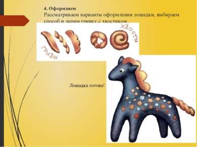 4. Оформляем Рассматриваем варианты оформления лошадки, выбираем способ и леп...