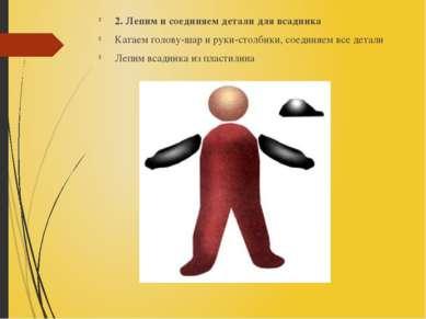 2. Лепим и соединяем детали для всадника Катаем голову-шар и руки-столбики, с...
