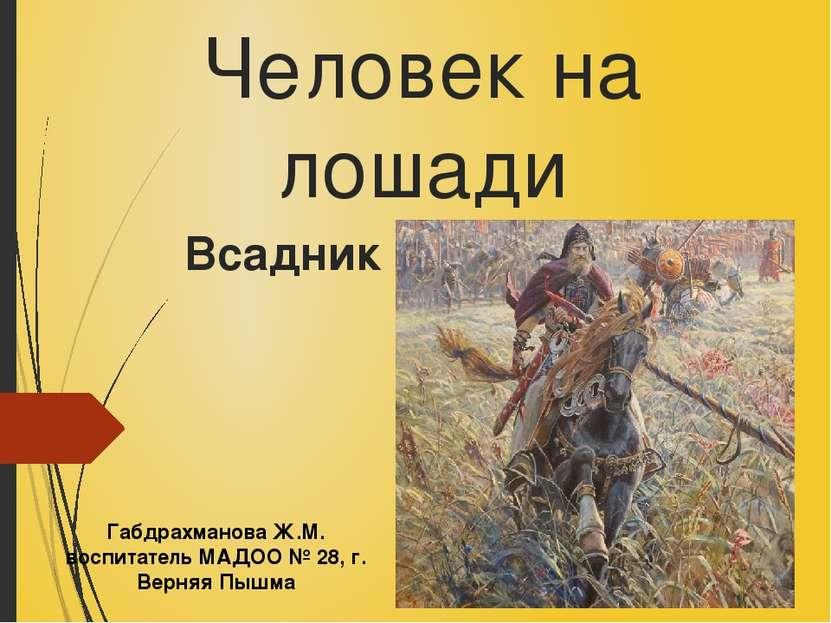 Человек на лошади Всадник Габдрахманова Ж.М. воспитатель МАДОО № 28, г. Верня...