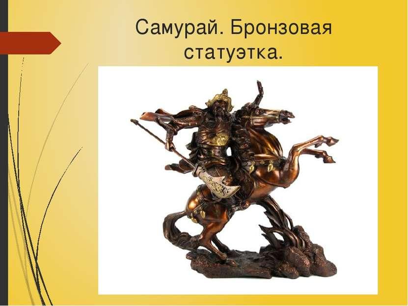 Самурай. Бронзовая статуэтка.