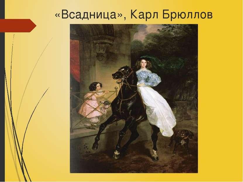 «Всадница», Карл Брюллов