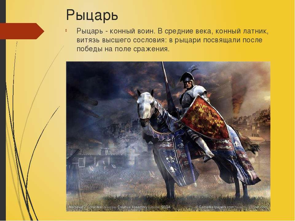 Рыцарь Рыцарь - конный воин. В средние века, конный латник, витязь высшего со...