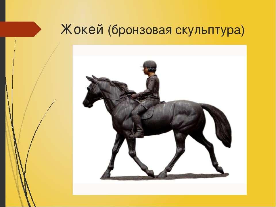 Жокей (бронзовая скульптура)