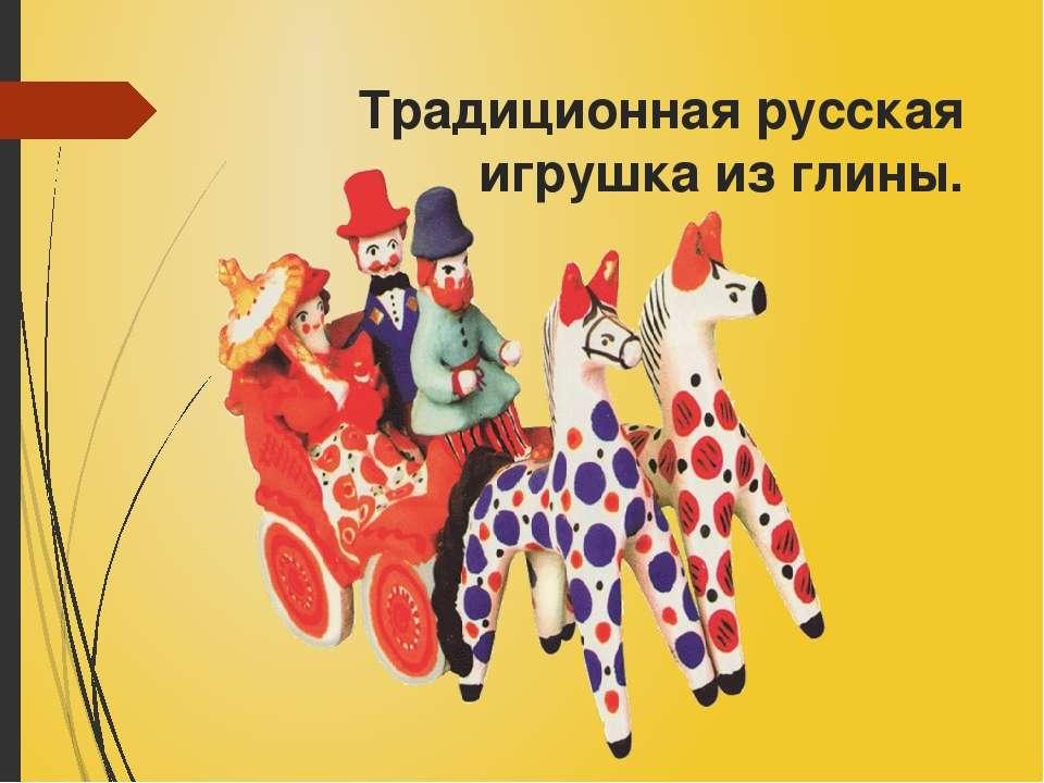 Традиционная русская игрушка из глины.