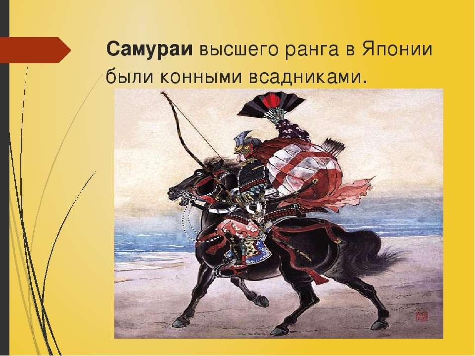 Самураи высшего ранга в Японии были конными всадниками.