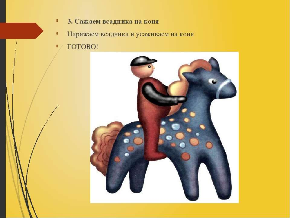 3. Сажаем всадника на коня Наряжаем всадника и усаживаем на коня ГОТОВО!