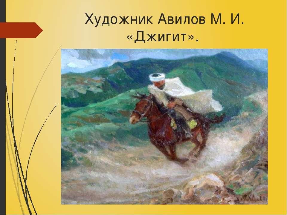 Художник Авилов М. И. «Джигит».